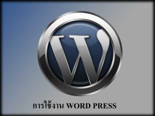 การใช้งาน  WORD PRESS