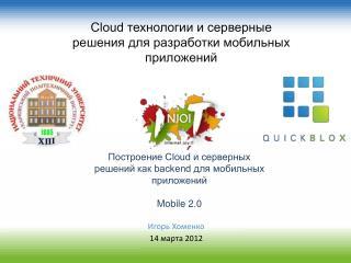 Cloud технологии и серверные решения для разработки мобильных приложений