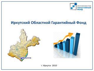 Иркутский Областной Гарантийный Фонд