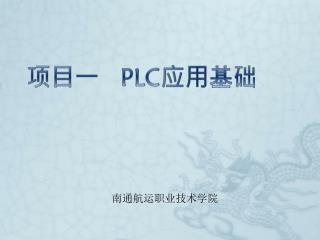 项目一    PLC 应用 基础