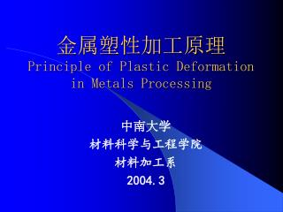???????? Principle of Plastic Deformation  in Metals Processing