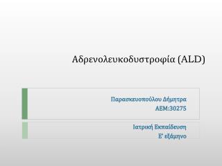 Αδρενολευκοδυστροφία ( ALD )