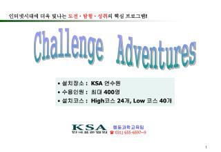 Challenge   Adventures