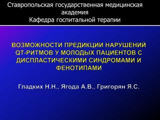 Ставропольская государственная медицинская академия Кафедра госпитальной терапии