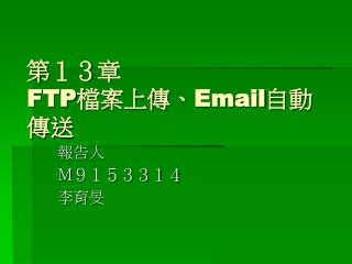 第13章 FTP 檔案上傳、 Email 自動傳送