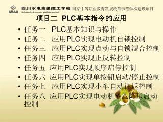 项目二   PLC 基本指令的应用