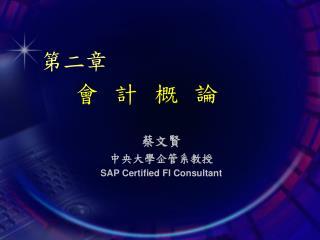 蔡文賢 中央大學企管系教授 SAP  Certified FI Consultant