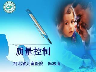 质量控制 河北省儿童医院  冯志山