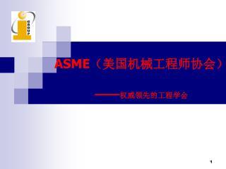 ASME (美国机械工程师协会) —— 权威领先的工程学会