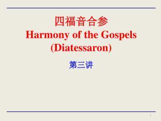 四福音合参 Harmony of the Gospels (Diatessaron)
