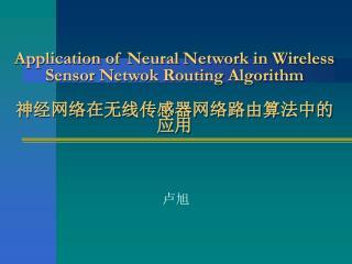 Application of Neural Network in Wireless Sensor Netwok Routing Algorithm 神经网络在无线传感器网络路由算法中的应用