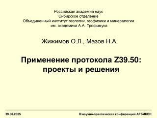 Применение протокола  Z39.50 : проекты и решения