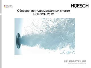 Обновление гидромассажных систем  HOESCH 2012