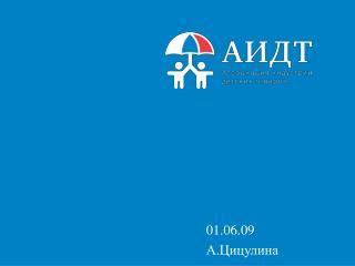01.06.09 А.Цицулина