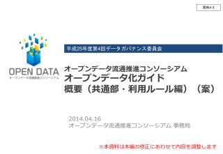 オープンデータ流通推進コンソーシアム オープンデータ化ガイド 概要(共通部・利用ルール編)(案)