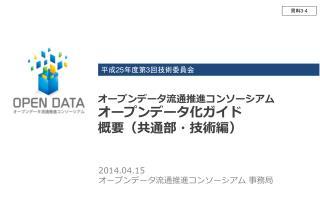 オープンデータ流通推進コンソーシアム オープンデータ化ガイド 概要(共通部・技術編)