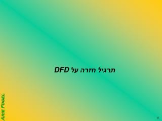תרגיל חזרה על  DFD