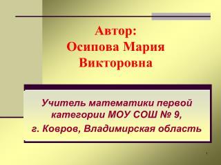Автор: Осипова Мария Викторовна