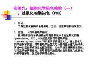 实验九:细胞化学染色检验(一) 一、过氧化物酶染色( POX)