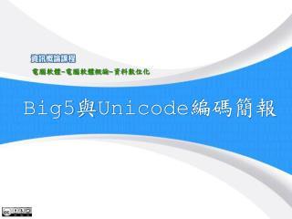 Big5 與 Unicode 編碼簡報