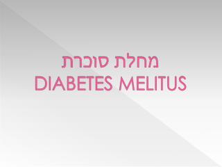 מחלת סוכרת DIABETES MELITUS