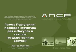 Семинар политики государственных закупок Киев , 1-2  д ек абря  2011  года