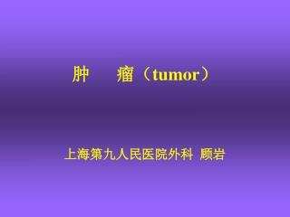 肿      瘤( tumor )