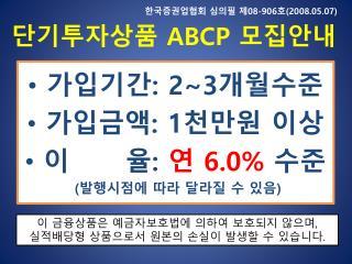 단기투자상품  ABCP 모집안내