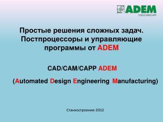 Простые решения сложных задач. Постпроцессоры и управляющие программы от  ADEM