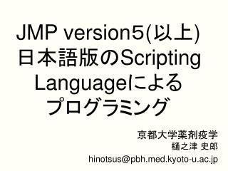 JMP version 5 ( 以上 ) 日本語版の Scripting Language による プログラミング