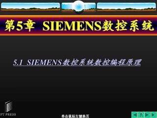 第 5 章   SIEMENS 数控系统