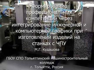 М.Г. Кудашова  ГБОУ СПО Тольяттинский машиностроительный колледж  г. Тольятти, Россия