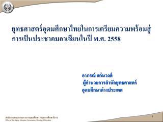 ยุทธศาสตร์อุดมศึกษาไทยในการเตรียมความพร้อมสู่การเป็นประชาคมอาเซียนในปี พ.ศ. 2558