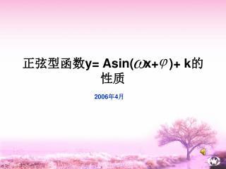 正弦型函数 y= Asin(   x+   )+ k 的性质