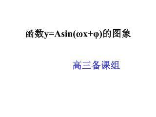 函数 y=Asin(ωx+φ) 的图象