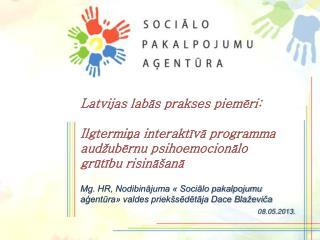Mg. HR, Nodibinājuma « Sociālo pakalpojumu aģentūra» valdes priekšsēdētāja Dace Blaževiča