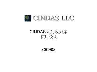 CINDAS 系列数据库  使用说明