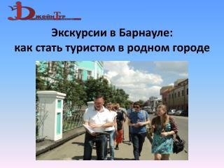 Экскурсии в Барнауле: как стать туристом в родном городе