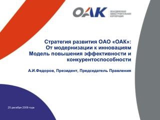 Стратегия развития ОАО «ОАК»: От модернизации к инновациям