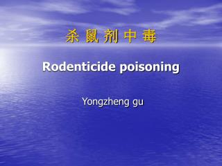 杀 鼠 剂 中 毒 Rodenticide poisoning