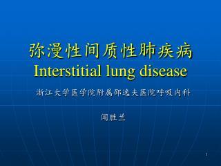 弥漫性间质性肺疾病 Interstitial lung disease