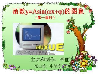 函数 y=Asin( x+) 的图象