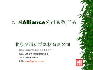 法国 Alliance 公司系列产品