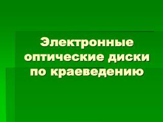 Электронные оптические диски по краеведению
