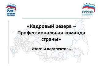 «Кадровый резерв – Профессиональная команда страны»