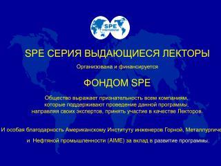 SPE  СЕРИЯ ВЫДАЮЩИЕСЯ ЛЕКТОРЫ Организована и финансируется ФОНДОМ  SPE