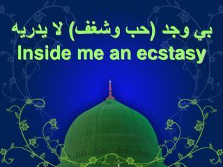 بي وجد (حب وشغف) لا يدريه Inside me an ecstasy