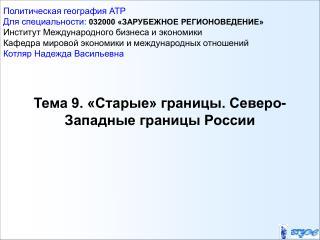 Тема 9. «Старые» границы. Северо-Западные границы России