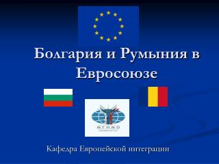 Болгария и Румыния в Евросоюзе