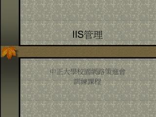 IIS 管理